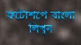 ফটোশপ টিউটোরিয়াল পর্ব-৫১ (Bangla Writing- ফটোশপে বাংলা লিখা )
