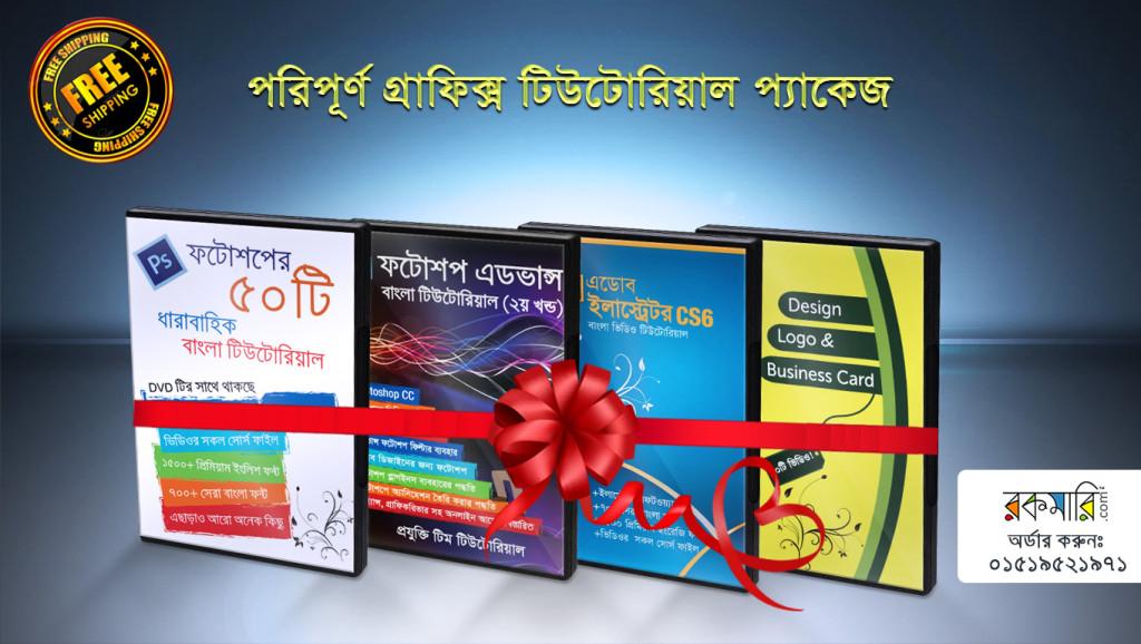 bangla graphics tutorial