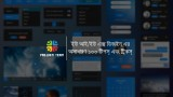 UI/UX ডিজাইনের অসাধারণ ১০০টি কিলার টিপস্ এন্ড ট্রিকস্