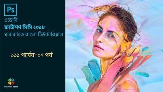 ফটোশপ সিসি ২০১৮ বাংলা টিউটোরিয়াল পর্ব-০৭ (Layer Project)