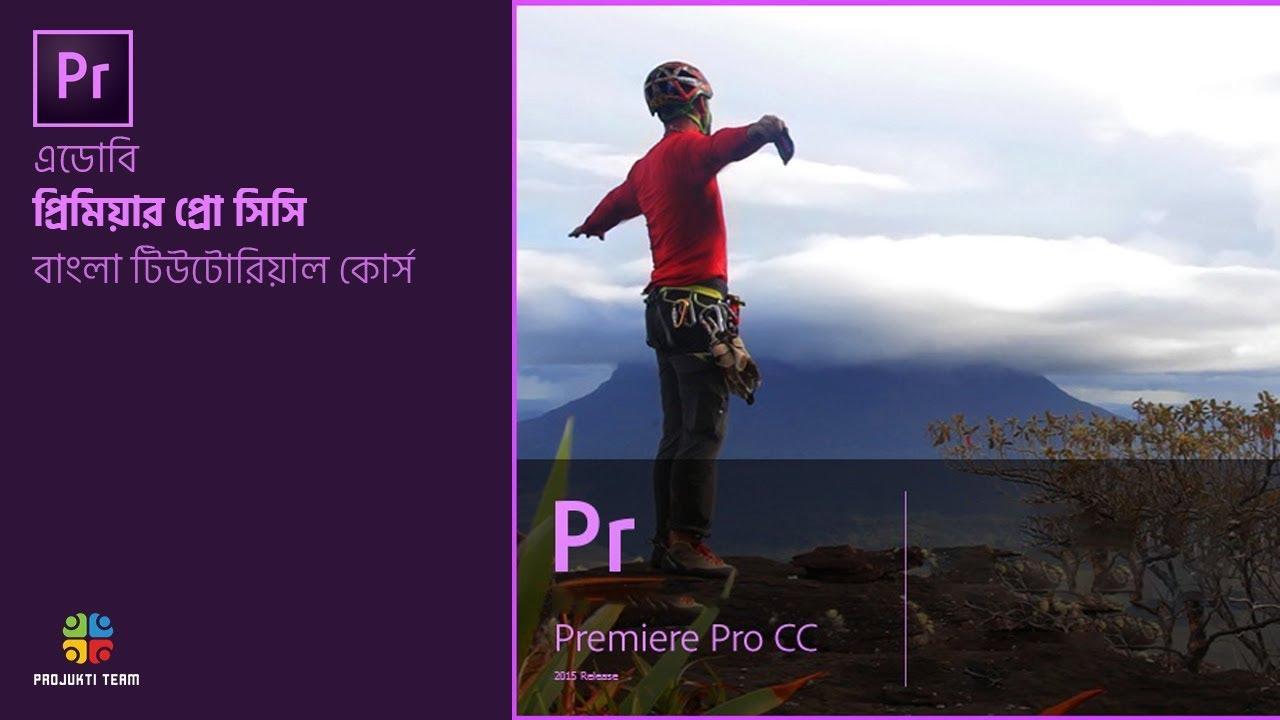 Adobe Premiere Pro CC বাংলা ভিডিও এডিটিং টিউটোরিয়াল ট্রেইলার