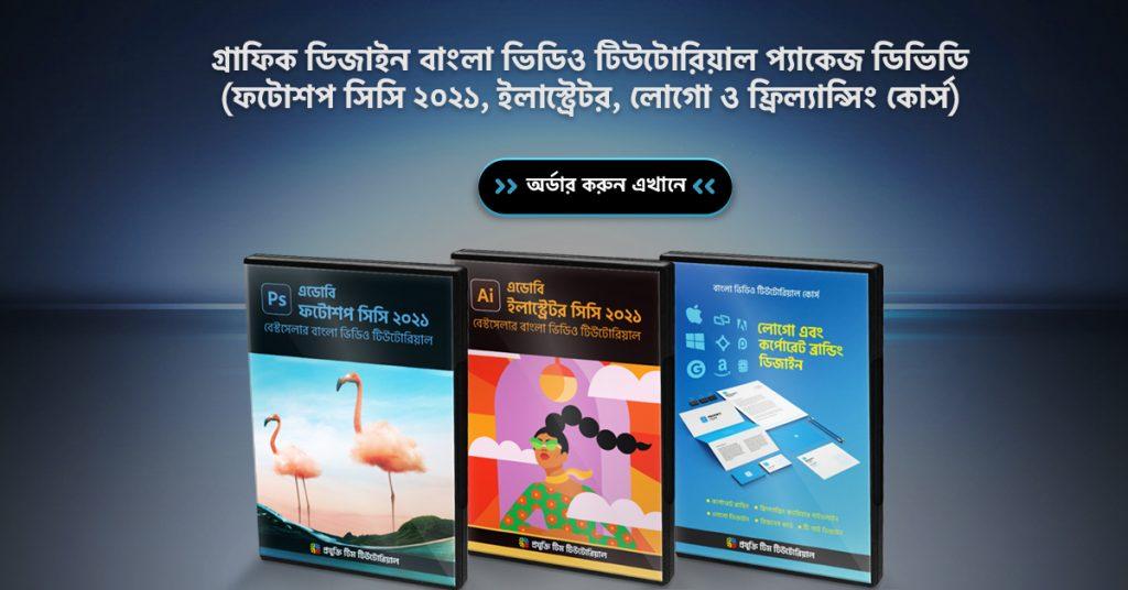 Graphic design bangla tutorial